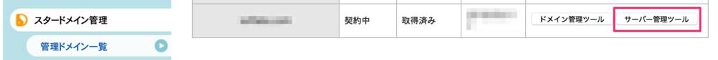 f:id:shinsuke789:20170501163901j:plain
