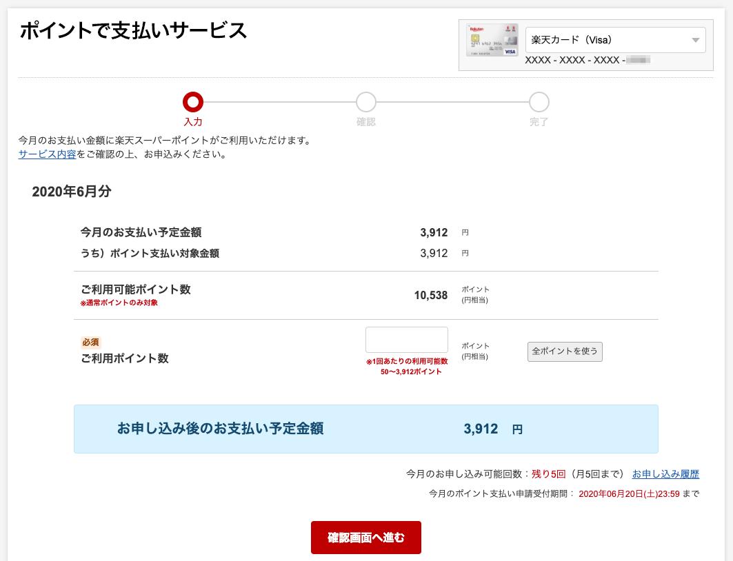 f:id:shinsuke789:20200821113814p:plain