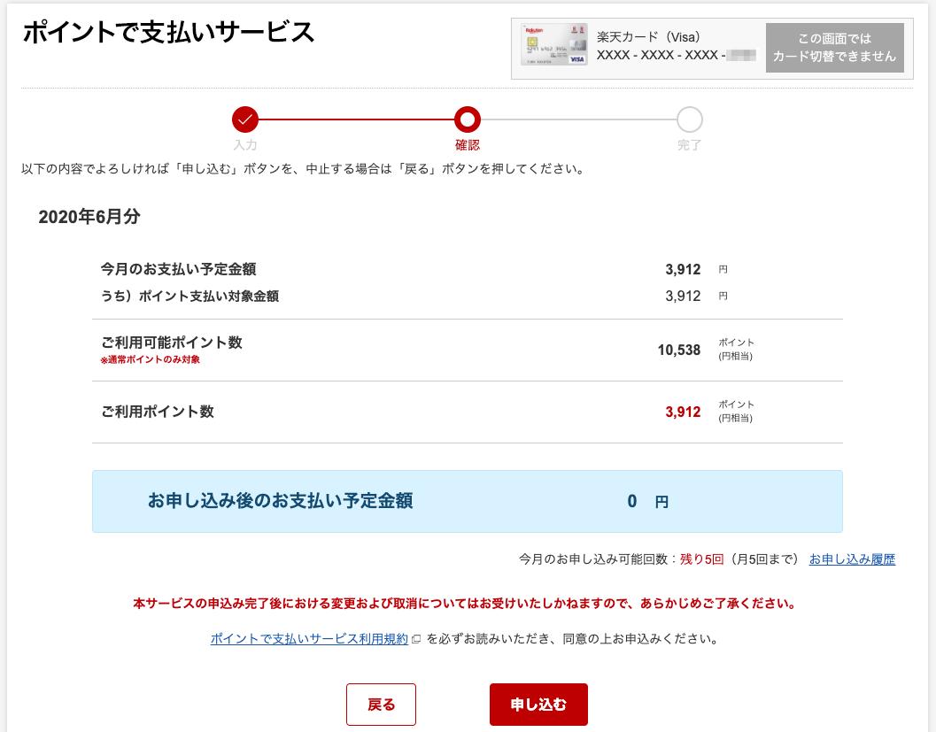 f:id:shinsuke789:20200821113825p:plain