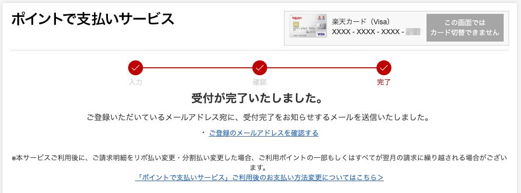 f:id:shinsuke789:20200821113834p:plain