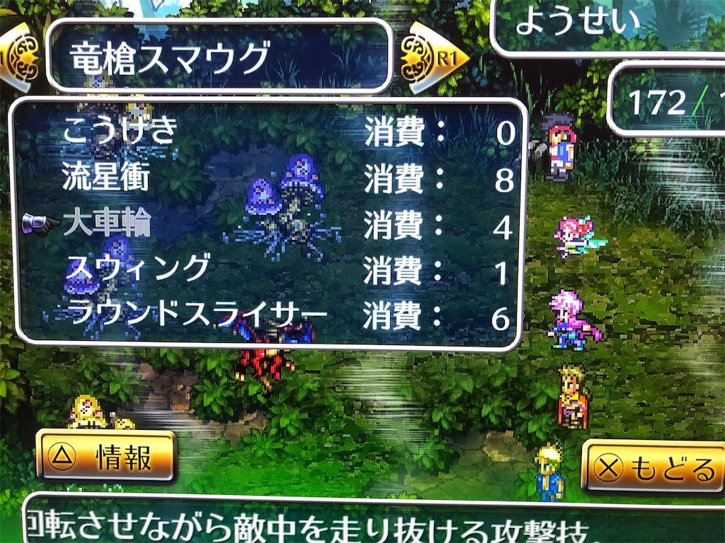 ロマサガ 3 竜 槍 スマウグ