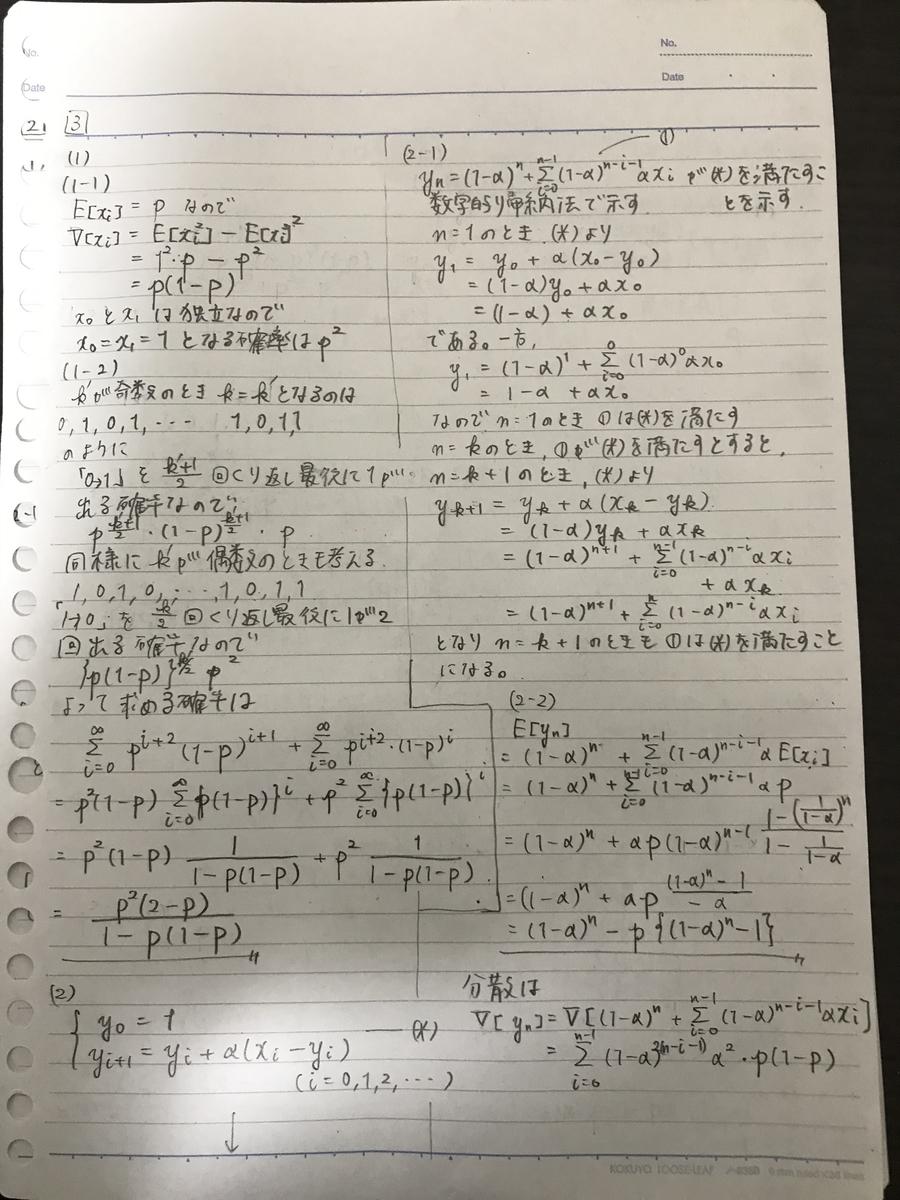 f:id:shintaro-football7:20190516234757j:plain