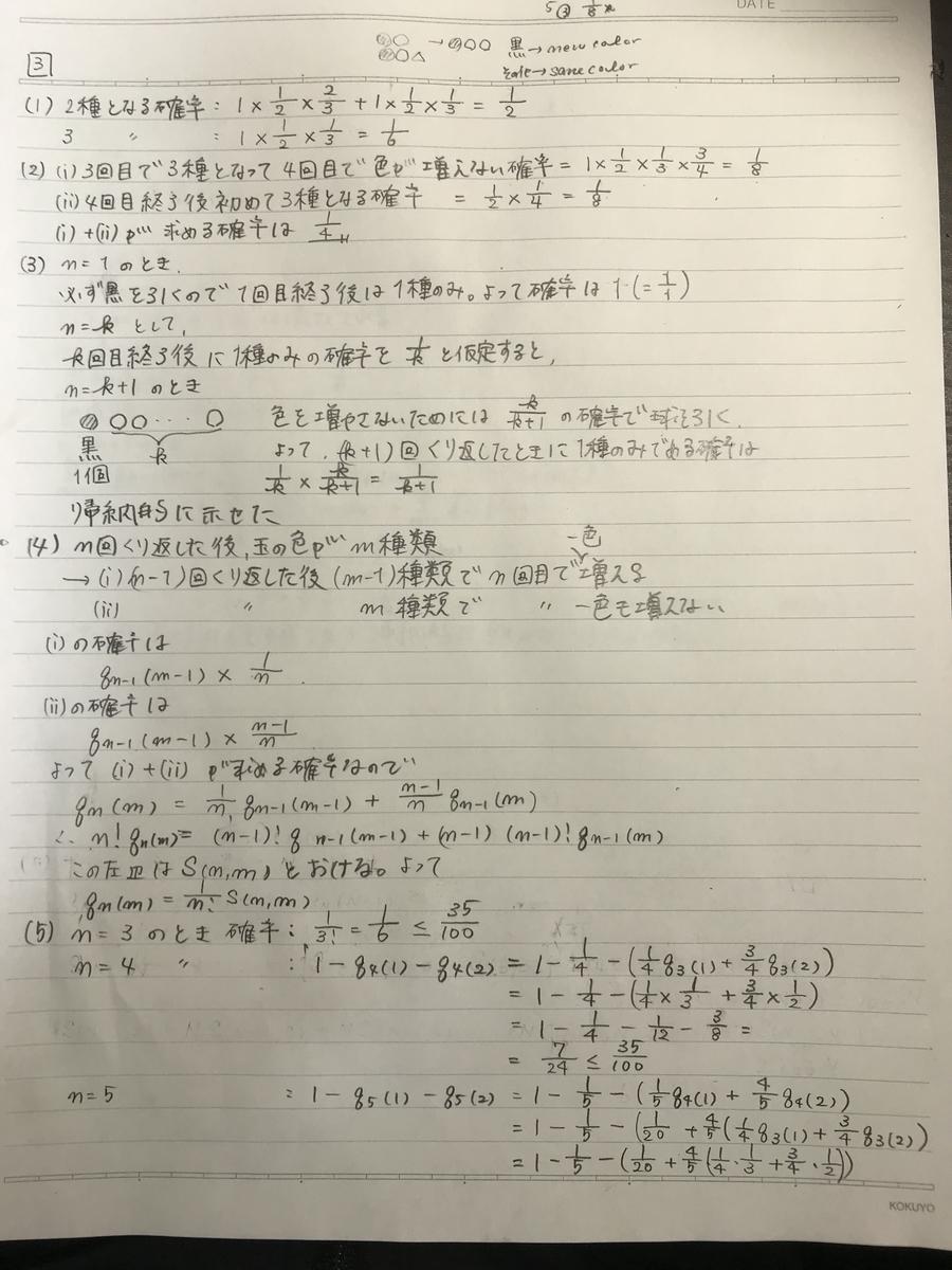 f:id:shintaro-football7:20190517000145j:plain