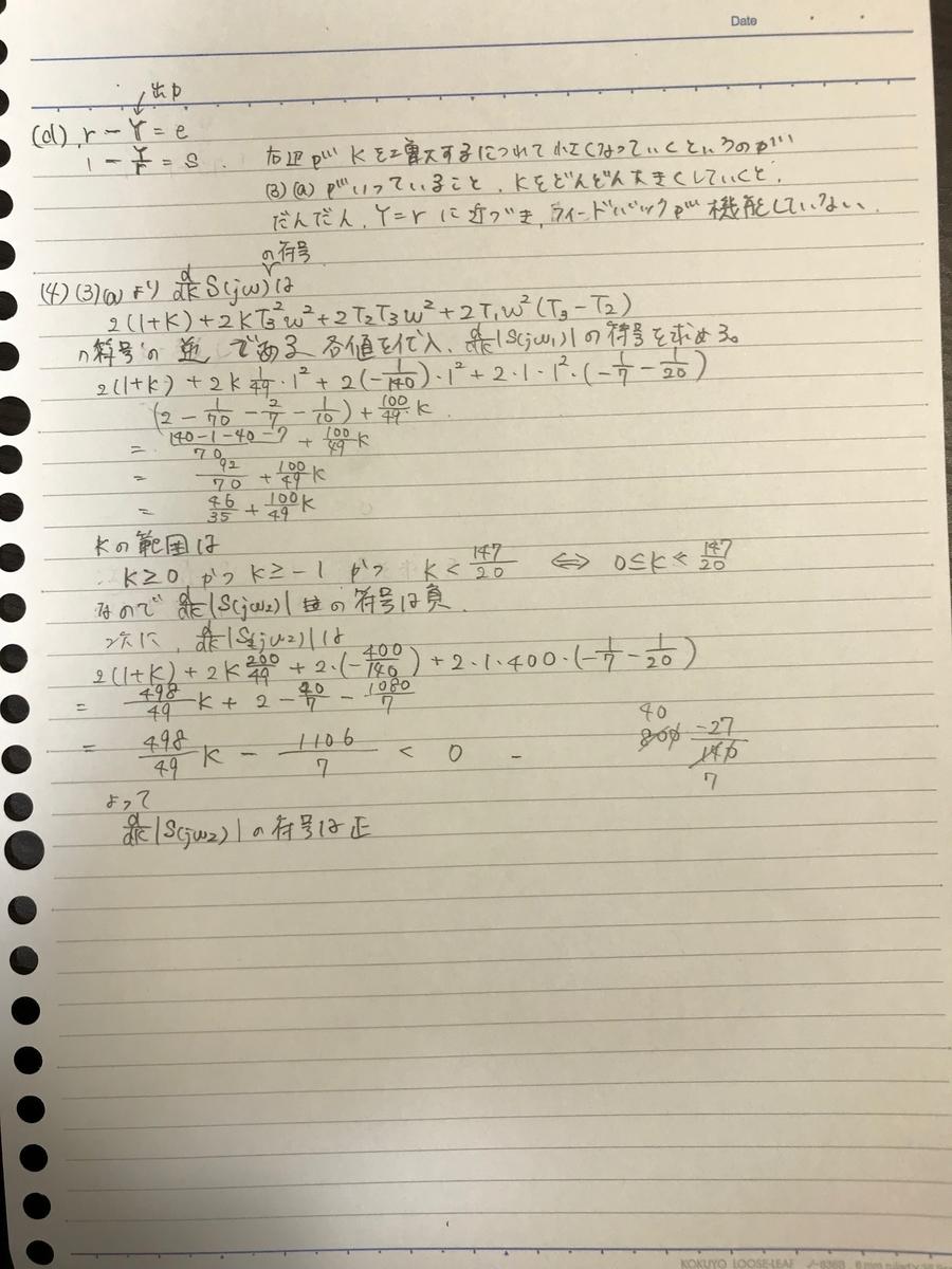f:id:shintaro-football7:20190603232523j:plain