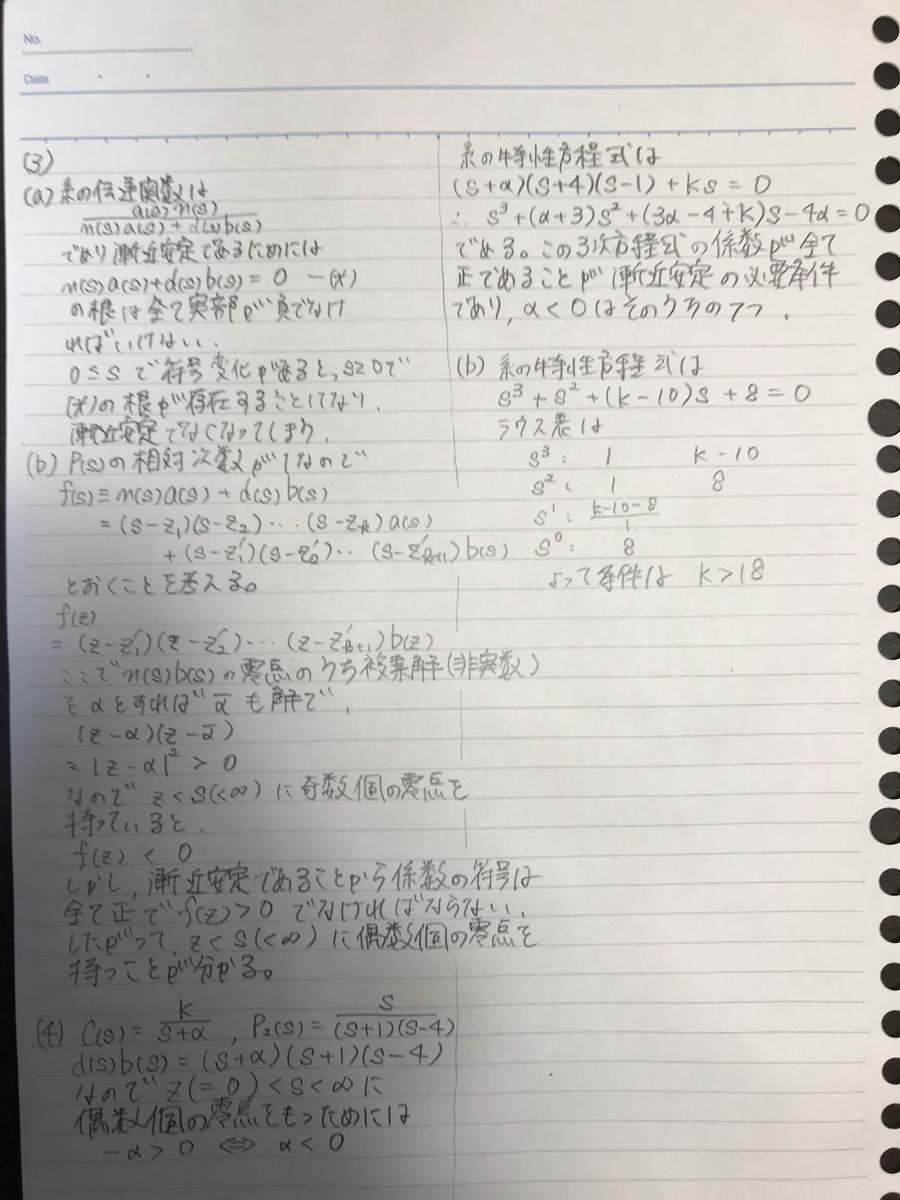 f:id:shintaro-football7:20190608181119j:plain