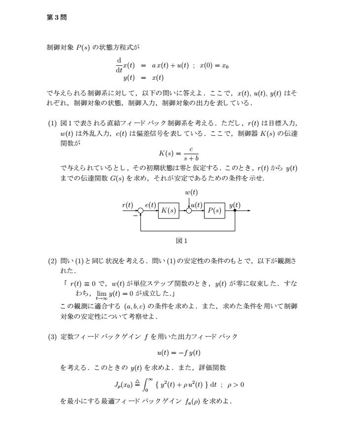 f:id:shintaro-football7:20190615174937p:plain