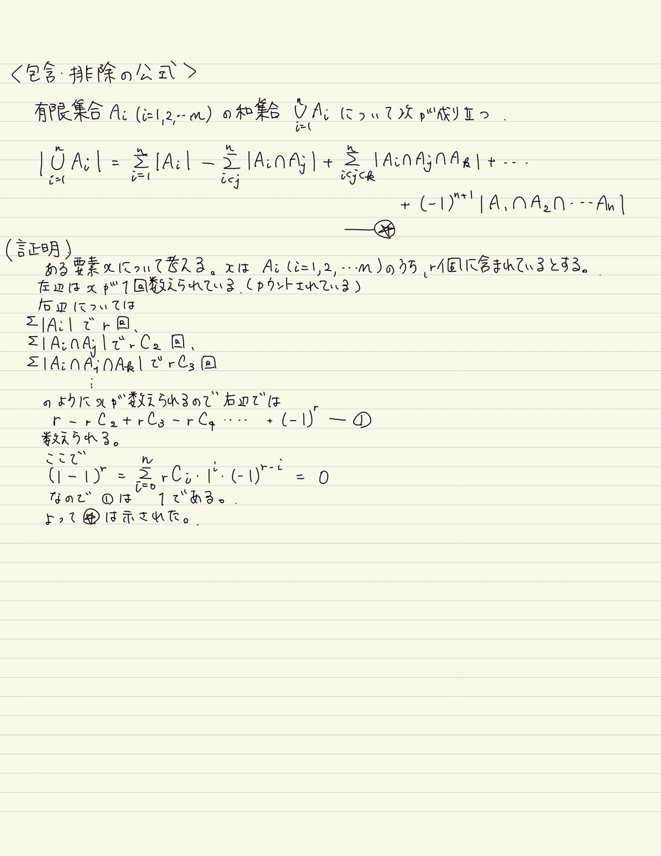 f:id:shintaro-football7:20200214212713j:plain