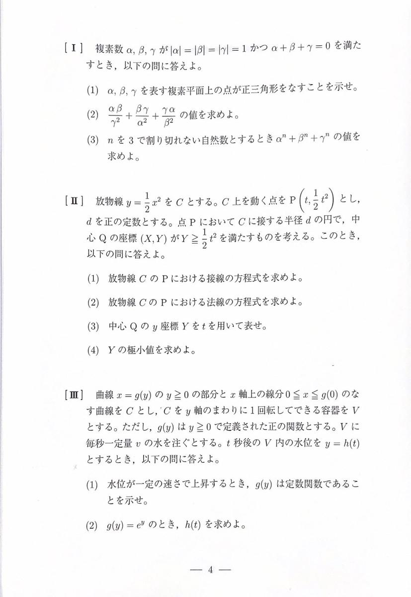 f:id:shintaro-football7:20200217162420j:plain