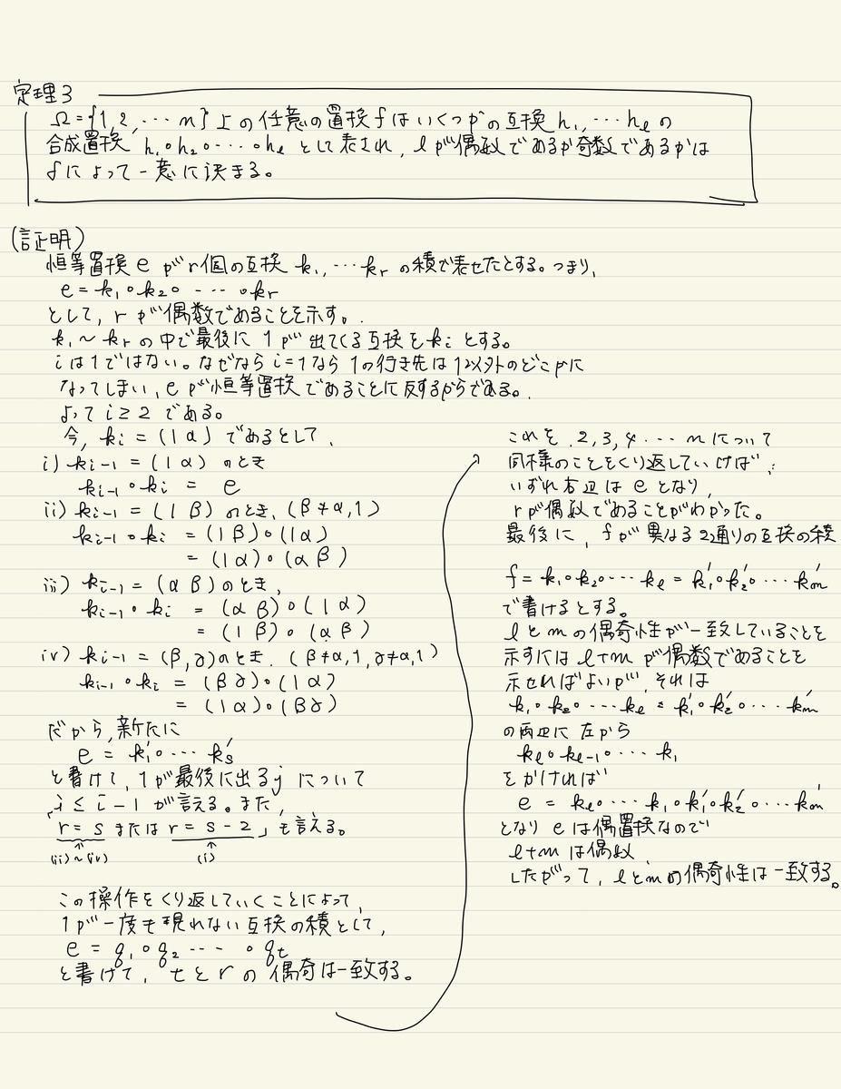 f:id:shintaro-football7:20200303234036j:plain