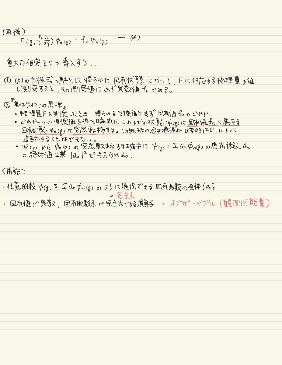 f:id:shintaro-football7:20200313122758j:plain