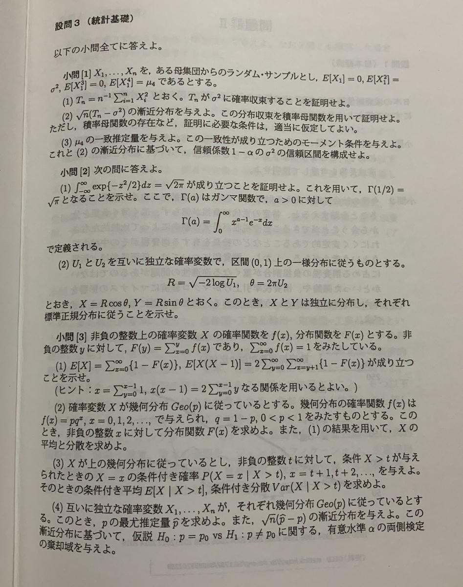 f:id:shintaro-football7:20200522042130j:plain