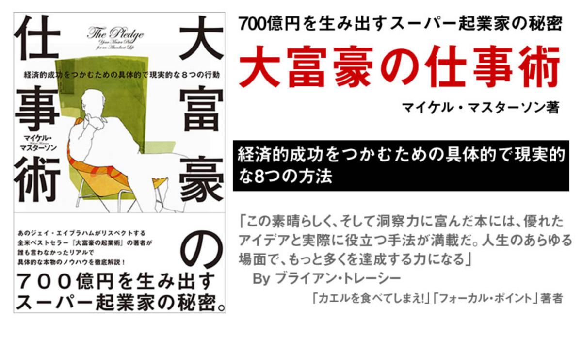 f:id:shintaro1982:20210924184610p:plain