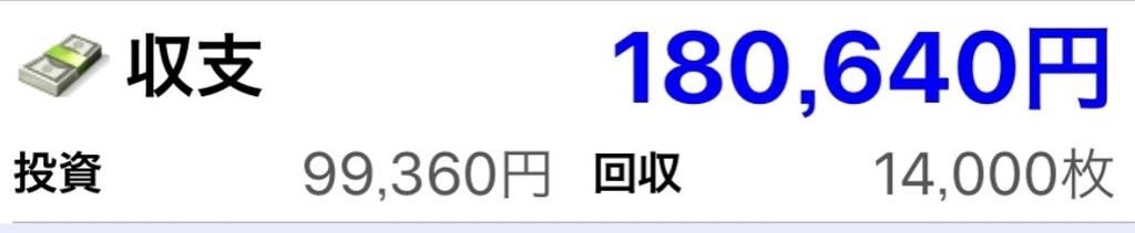 f:id:shintarou08112500:20180923235855j:plain