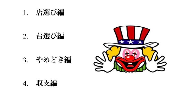 f:id:shintarou08112500:20180924151433j:plain