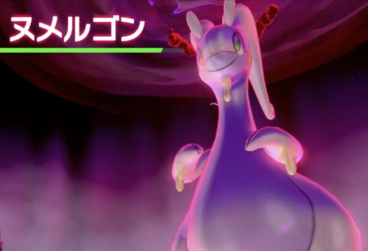ポケモン剣盾】「ヌメラ・ヌメイル・ヌメルゴン」の最も簡単な