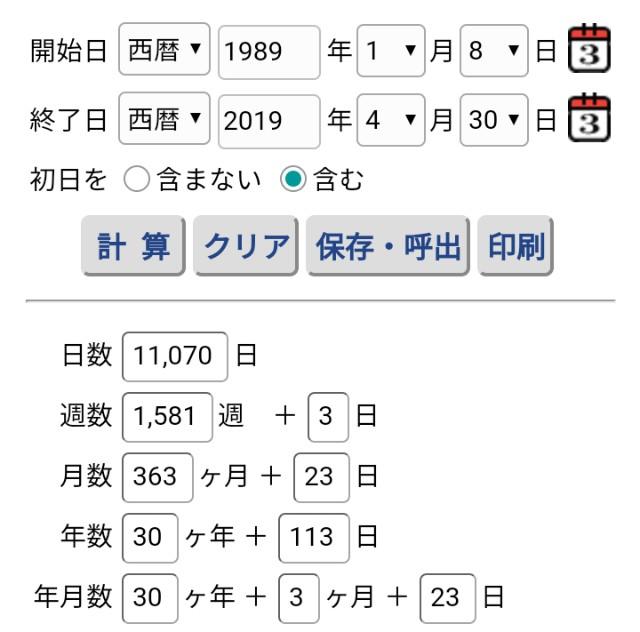 f:id:shinto_fans:20190501004039j:image
