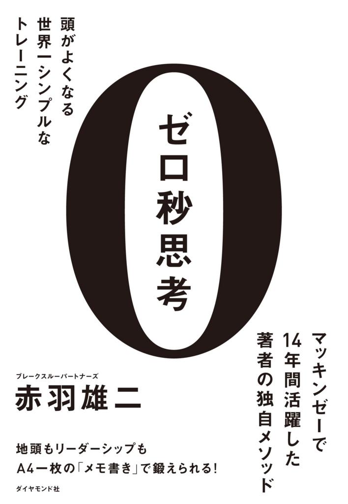 f:id:shintoiimasu:20170804144032j:plain