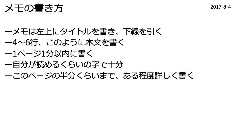 f:id:shintoiimasu:20170804172403p:plain