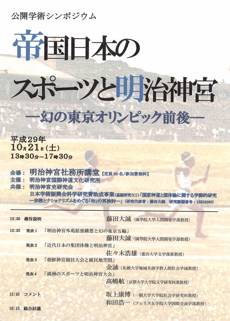 f:id:shintotokokutai:20170824002034j:plain