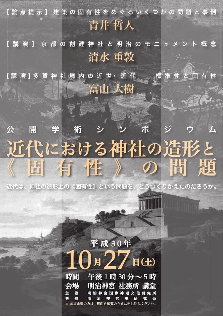 f:id:shintotokokutai:20181031233834j:plain
