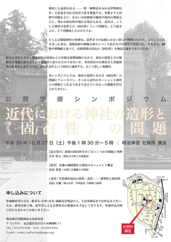f:id:shintotokokutai:20181031233901j:plain