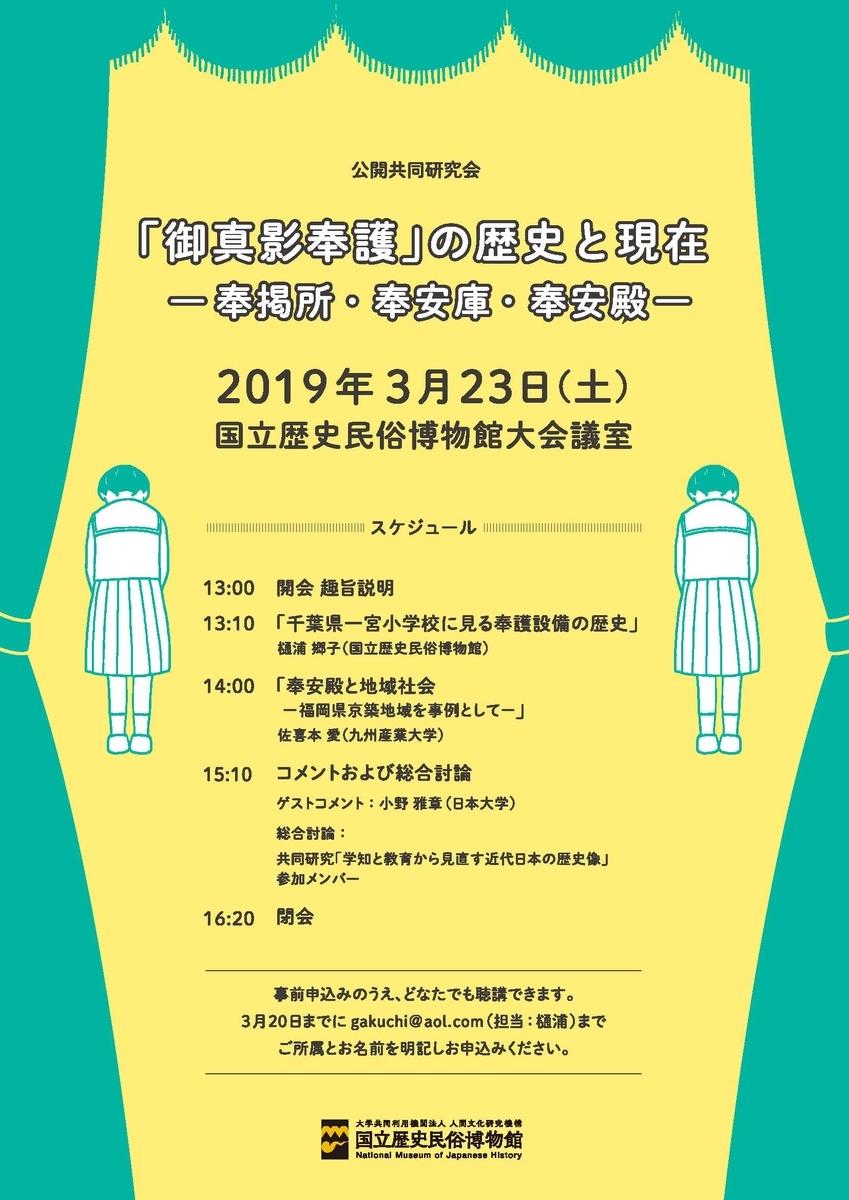 f:id:shintotokokutai:20190313175842j:plain