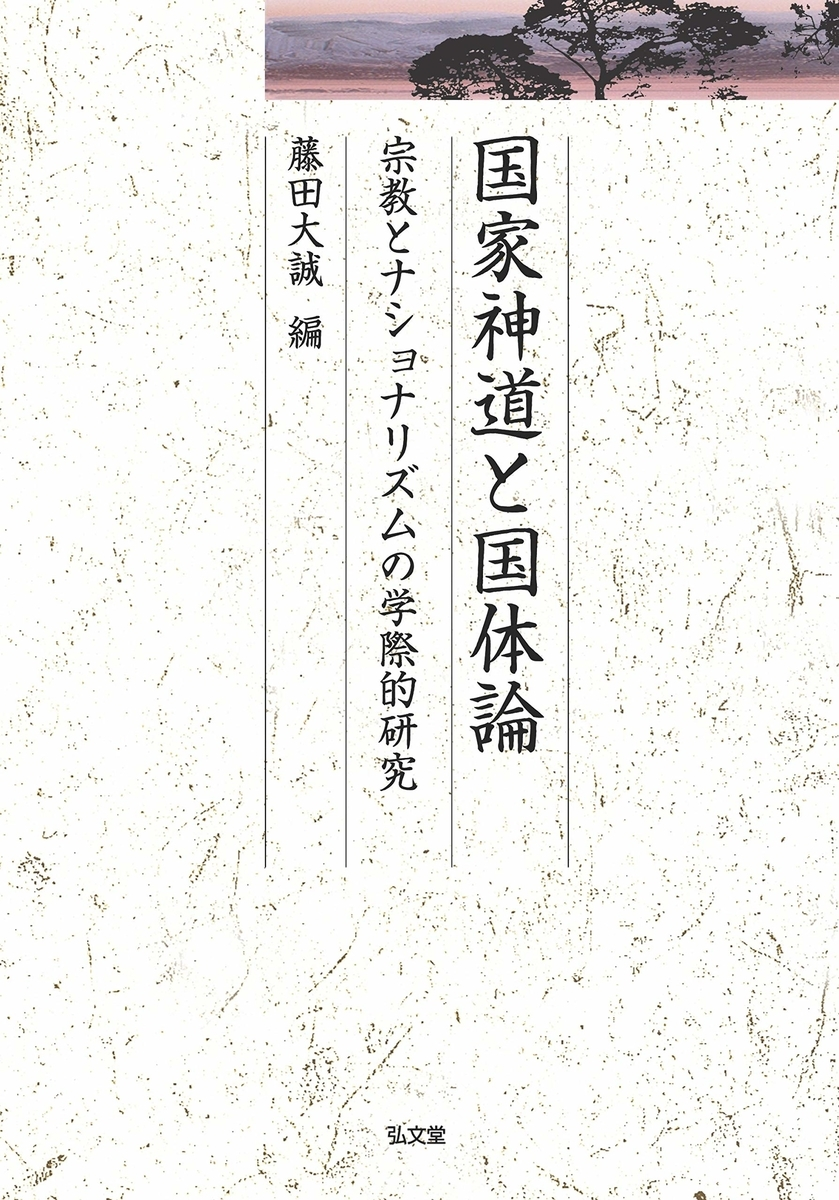 f:id:shintotokokutai:20190909221319j:plain
