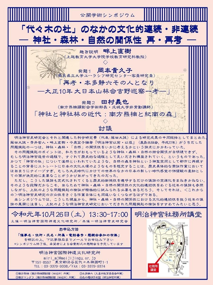 f:id:shintotokokutai:20190930175546j:plain