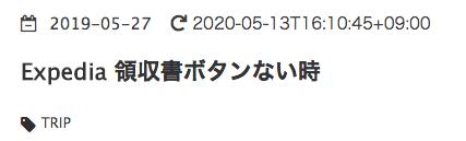 f:id:shinuyaru:20200513174633p:plain