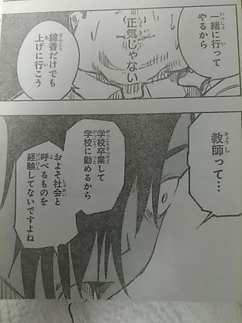 f:id:shinya-matsumura0418:20180809213048j:plain