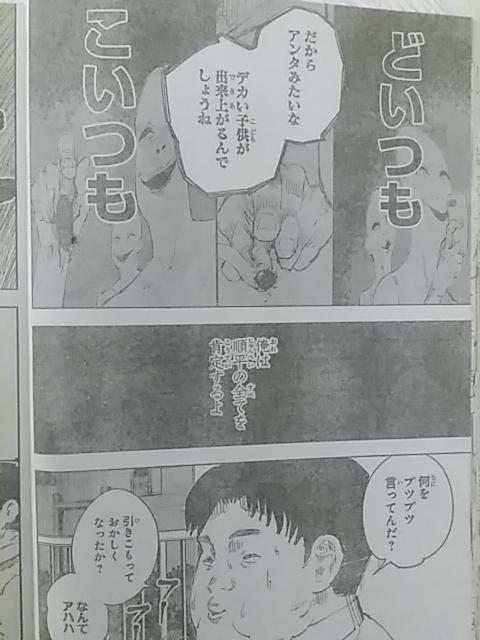 f:id:shinya-matsumura0418:20180809214540j:plain