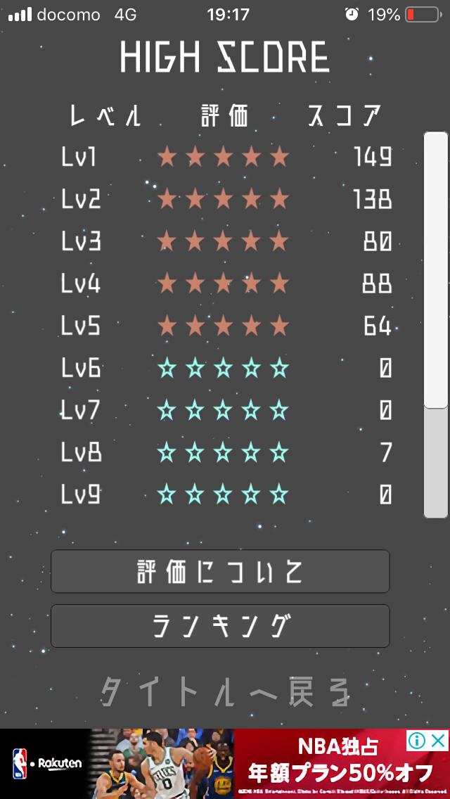 f:id:shinya-matsumura0418:20191019193114p:plain
