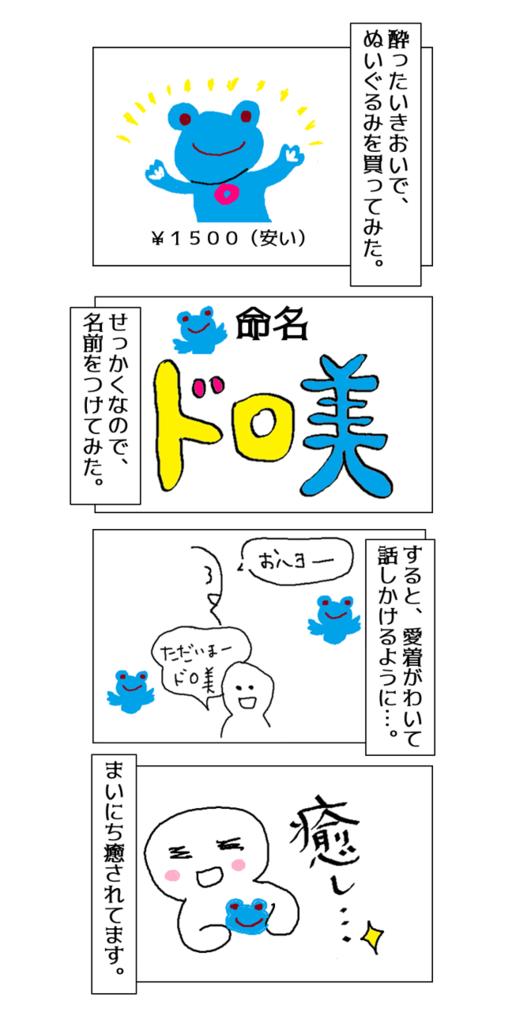 f:id:shinya-no-ringosawagi:20170723161622p:plain