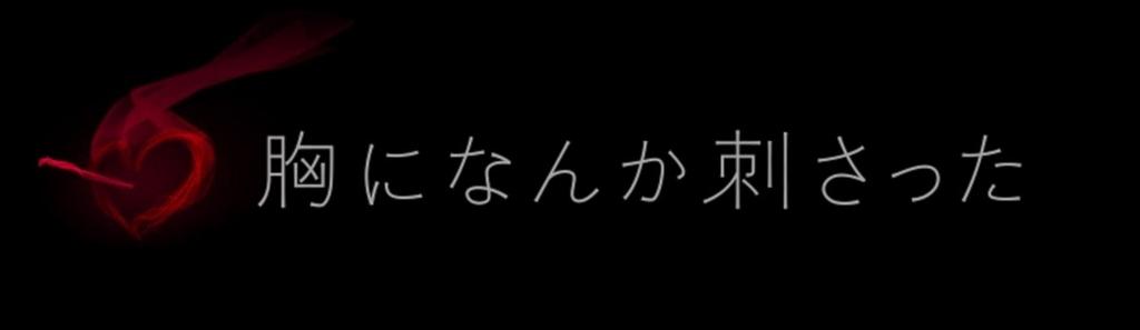 f:id:shinya-no-ringosawagi:20170907230803j:plain