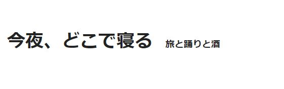 f:id:shinya-no-ringosawagi:20170907234143j:plain