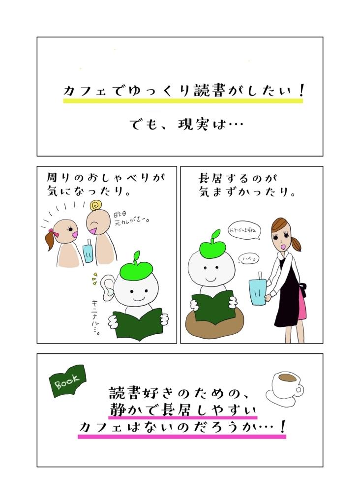 f:id:shinya-no-ringosawagi:20170917135339j:plain