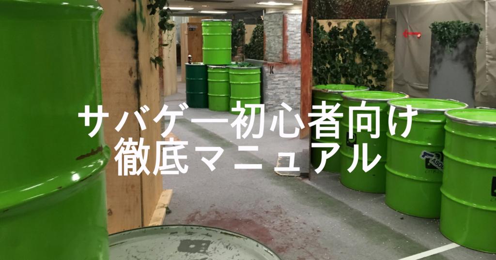 f:id:shinya-no-ringosawagi:20171001160221p:plain