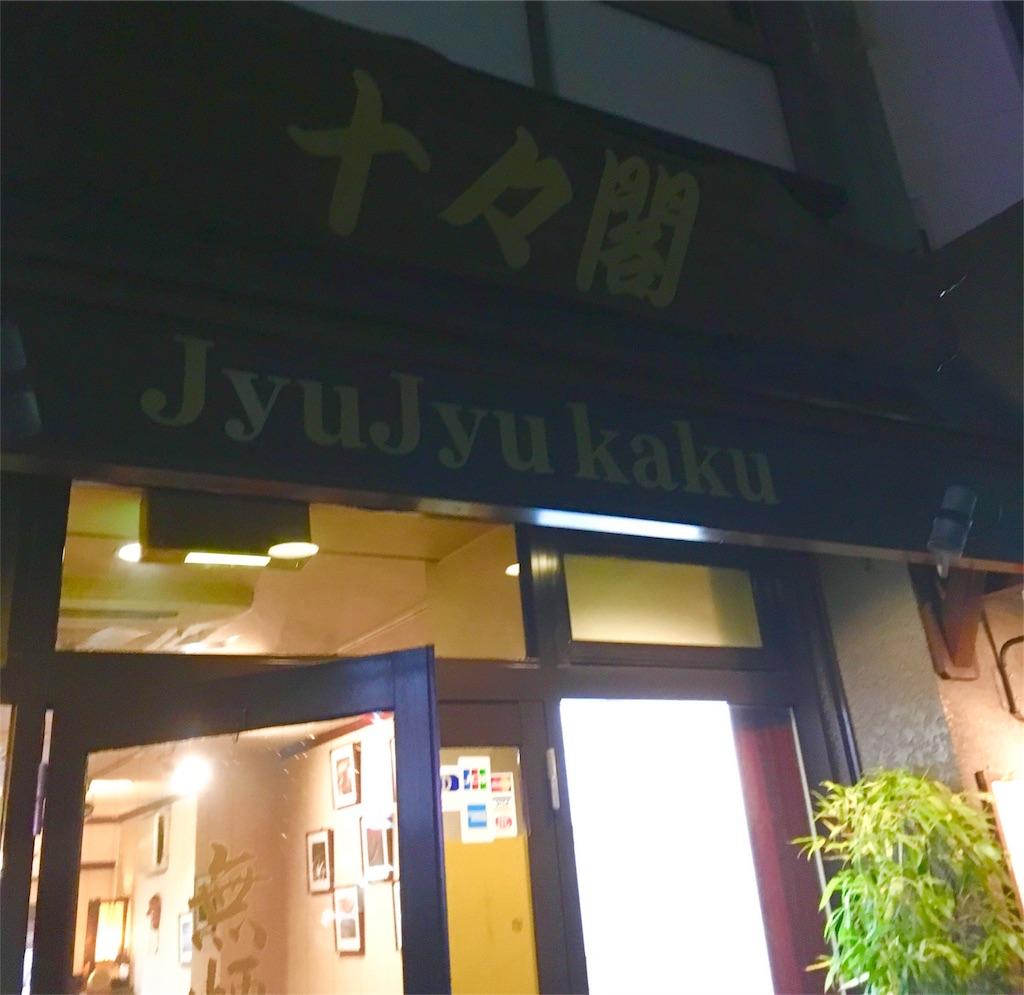 f:id:shinya-no-ringosawagi:20171204213453j:image:w400