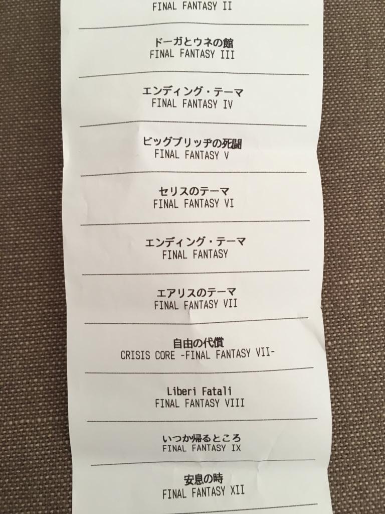f:id:shinya-no-ringosawagi:20180218153049j:plain