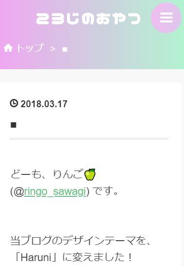 f:id:shinya-no-ringosawagi:20180317094123j:plain