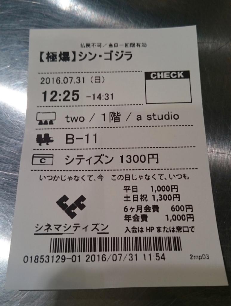 f:id:shinyaa31:20160731225509p:plain:w300