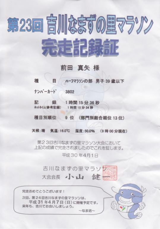 f:id:shinyamae:20180401185826j:plain