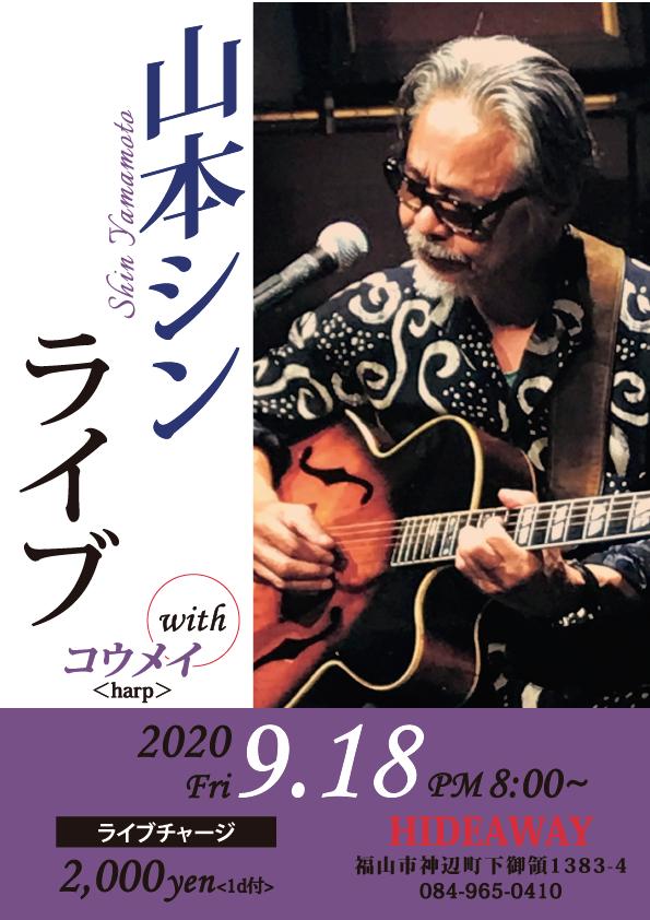 f:id:shinyamamoto:20200831182759p:plain