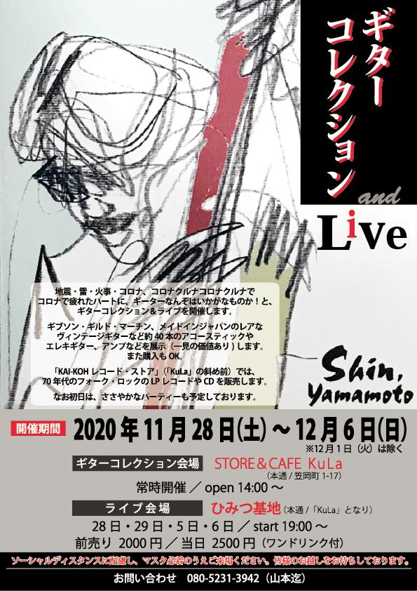 f:id:shinyamamoto:20201108183615p:plain