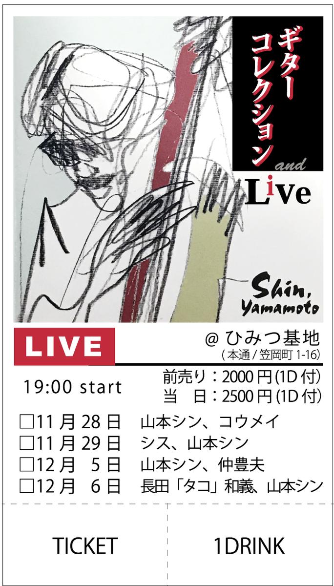f:id:shinyamamoto:20201125190828p:plain