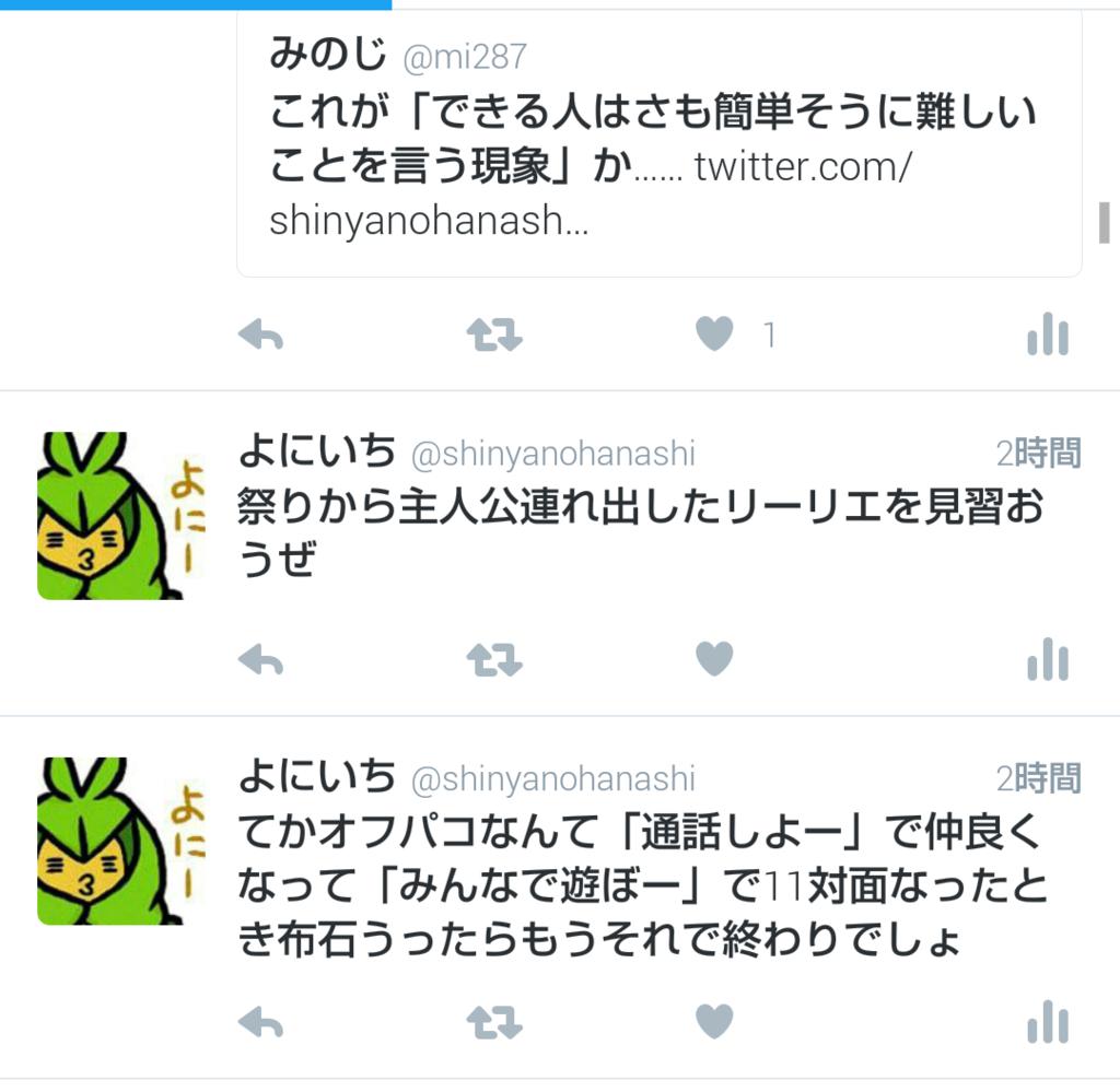 f:id:shinyanohanashi:20161212175257p:plain