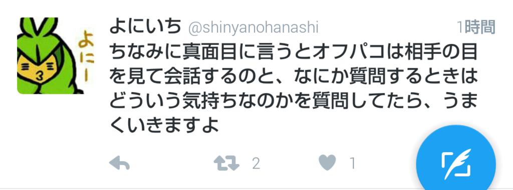 f:id:shinyanohanashi:20161212175311p:plain