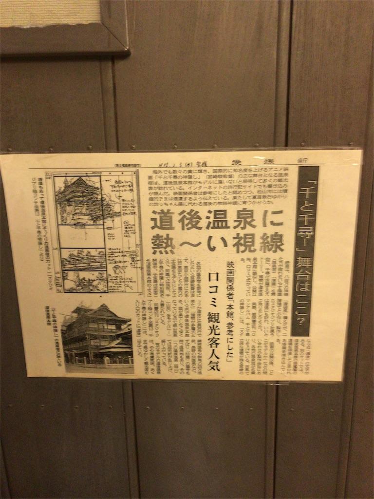 ジブリの舞台になった新聞記事