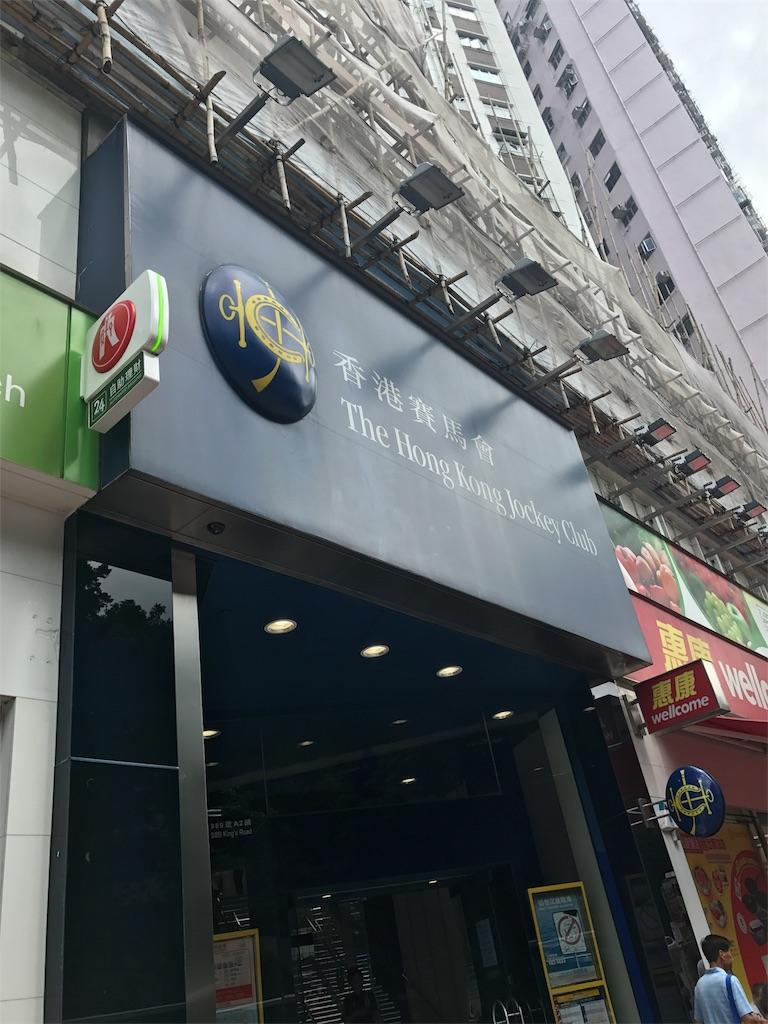 香港ジョッキーズクラブ
