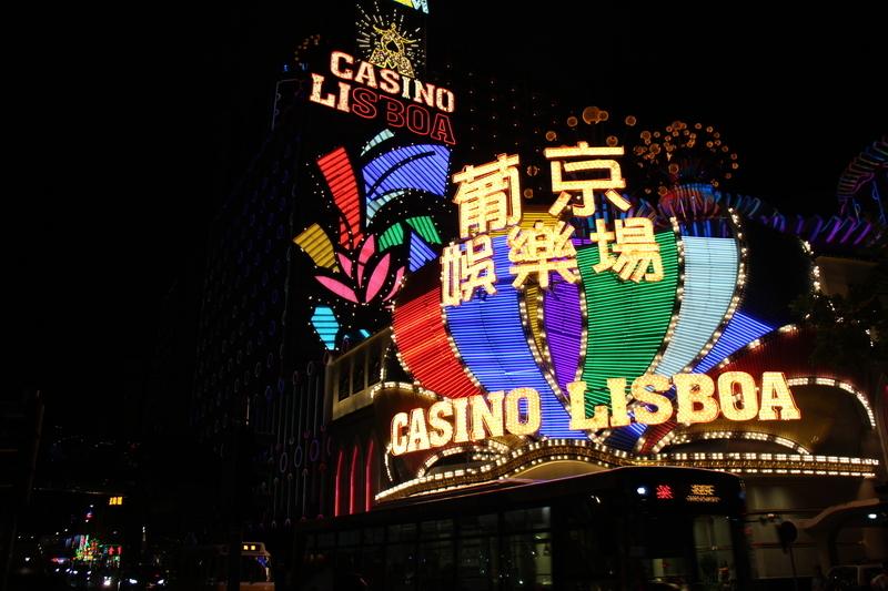 ホテルリスボアのカジノ場